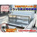 トラック 工具箱 アルミ 1220×460×430mm 荷台 ツールボックス 工具セット 道具箱 工具ボックス 工具入れ アルミ工具…