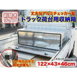 トラック 工具箱 アルミ 1220×460×430mm 荷台 ツールボックス 工具セット 道具箱 工具ボックス 工具入れ アルミ工具箱 トラック荷台箱 トラック 軽トラ 荷台箱 保管箱 収納 アルミボックス 収納