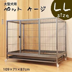 ケージ 大型犬 109×71×87cm LL 組み立て式 ゲージ 中型犬 ペットケージ 犬 屋根付き 大型 中型 サークル ペットサークル ペットゲージ ドッグサークル キャスター付 ケンネル 檻 室内 屋内 屋外
