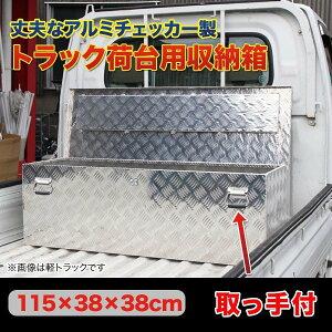 トラック 工具箱 アルミ 1150×380×380mm 荷台 ツールボックス 工具セット 道具箱 工具ボックス 工具入れ アルミ工具箱 トラック荷台箱 軽トラック 軽トラ 荷台箱 保管箱 収納 アルミボックス 収