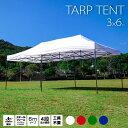 カード決済で【5%還元】タープテント 大型 3m×6m 日よけ 雨よけ タープ テント 白 青 緑 赤 ワンタッチ 試合応援 観…