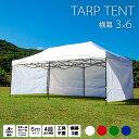対象カード決済で【5%還元】タープテント 大型 3m×6m 横幕3面付き 白 青 緑 赤 折りたたみ 日よけ 雨よけ イベント …