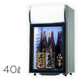 冷蔵庫 日本酒 一升瓶 6本収納 冷蔵ショーケース 40L 卓上 小型 1ドア ディスプレイクーラー 業務用冷蔵庫 黒 白 居酒屋 飲食店 バー バル ###冷蔵庫/SC40B☆###