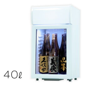 【一年保証】冷蔵ショーケース ディスプレイクーラー 業務用冷蔵庫 日本酒 一升瓶 冷蔵庫 卓上 小型 1ドア ホワイト 白ブラック 黒 ディスプレイ冷蔵庫 卓上冷蔵庫 自宅 家庭用 個人用 送料無料 ###冷蔵庫/SC40B☆###