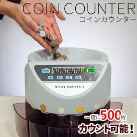 電動高速コインカウンター 硬貨計数機 COIN COUNTER マネーカウンター コインソーター 自動計算 【送料無料】###コインカウンター650###