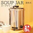 スープジャー 業務用 5L 大容量 スープケトル スープウォーマー 業務用スープジャー 保温ジャー ポット ビュッフェ バ…
