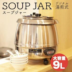 スープジャー 業務用 9L デジタル表示 業務用スープジャー 大容量 表示 フードウォーマー スープケトル スープウォーマー 保温ジャー ポット ビュッフェ バイキング カレー スープ 味噌汁 湯