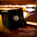 ワインディングマシーン 1本 腕時計ケース 時計ケース 腕時計 ワインダー 自動巻き ウォッチワインダー ワインディン…