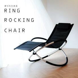 ロッキングチェア 折りたたみ アウトドア 室内 RING ROCKING CHAIR 折り畳み 屋内 屋外 コンパクト ヘッドレスト付 たためる くつろげる 軽量 おしゃれ【送料無料】