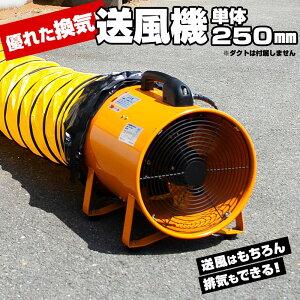 送風機 本体 250mm 業務用 ファン送風機 ポータブルファン 電動 換気扇 排気 吸気 扇風機 工場扇風機 エアダスト本体 換気・送風・排気をアシスト ###送風機本体SHT-250###