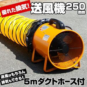 【送料無料】送風機 250mm + ダクトホース5m セット 業務用 ポータブルファン エアダクト 扇風機 ファン 空気循環 ###送風機SHT-250◆###