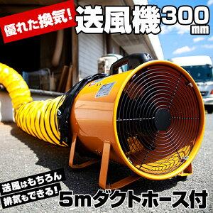 【送料無料】送風機 300mm + ダクトホース5m セット 業務用 ポータブルファン エアダクト 扇風機 ファン 空気循環 ###送風機SHT-300◆###