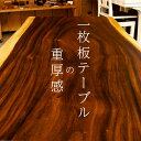世界に一つだけのテーブル ダイニングテーブル 一枚板 無垢 モンキーボッド ねむの木 重厚感 贅沢 ローテーブル ダイ…