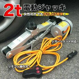 【送料無料】電動ジャッキ 2t シガーソケット電源 DC12V フロアジャッキ ジャッキアップ タイヤ交換 オイル交換 ###ジャッキSCT-EJ20☆###