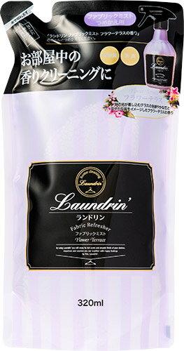 【ランドリンLaundrin】ファブリックミスト詰め替えフラワーテラス320ml