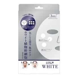 ☆【ポイント5倍】 リッツ ホワイト ステムブライトショットマスク (3回分)≪今だけボズレートライアル1包おまけ付き≫