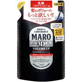 ☆MARO(マーロ) 3Dボリュームアップシャンプー EX 詰替え 380ml