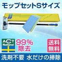 【ポイント10倍】【送料無料】ハウスクリーニング ACTモップセット Sサイズ お掃除用品 除菌率99% ホコリ汚れとり 洗剤がいらないので小さなお子様にも安心ですSモップセット(ハンドル・フレームS