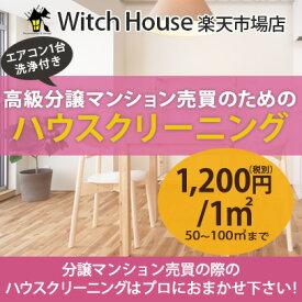 高級分譲マンションハウスクリーニング 空き部屋 勝どきタワーマンション 対応地域東京23区千葉北西部 相談無料 見積り無料 エアコン洗浄1台付き ご注文前に日程の確認お願い致します。