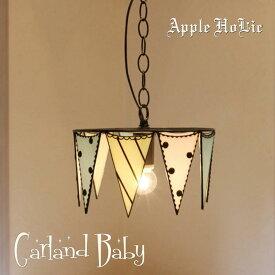 ペンダントライト 【Garland Baby・ガーランド ベビー】 LED対応 ティーパーティー ステンドグラス ランプ