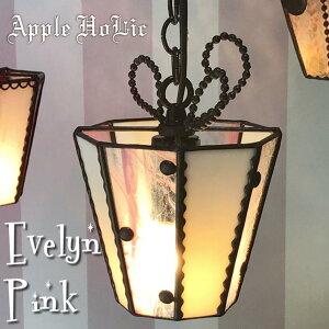ペンダントライト 【Evelyn Pink・イヴリンPINK】 LED対応 プレゼント ステンドグラス ランプ