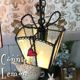 ペンダントライト 【Connie Lemon・コニーレモン】 LED対応 プレゼント ステンドグラス ランプ