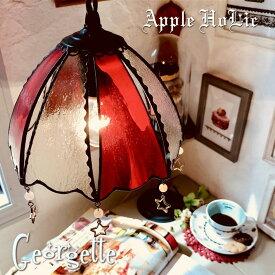ペンダントライト 【Georgette・ジョルジェット】 LED対応 リボン ステンドグラス ランプ
