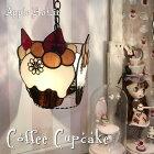 ペンダントライト【CoffeeCucake・コーヒーカップケーキ】LED対応スイーツステンドグラスランプ
