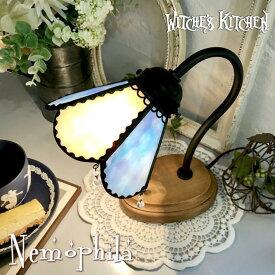 グースネックランプ 【Nemophila・ネモフィラ/オールドパイン】 LED対応 フラワー 置き型照明 ステンドグラス ランプ
