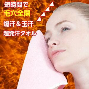 超発汗タオル