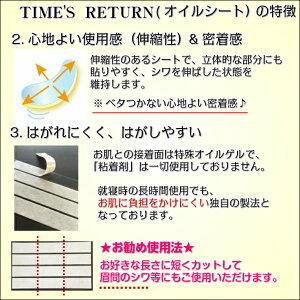 タイムズ特徴2