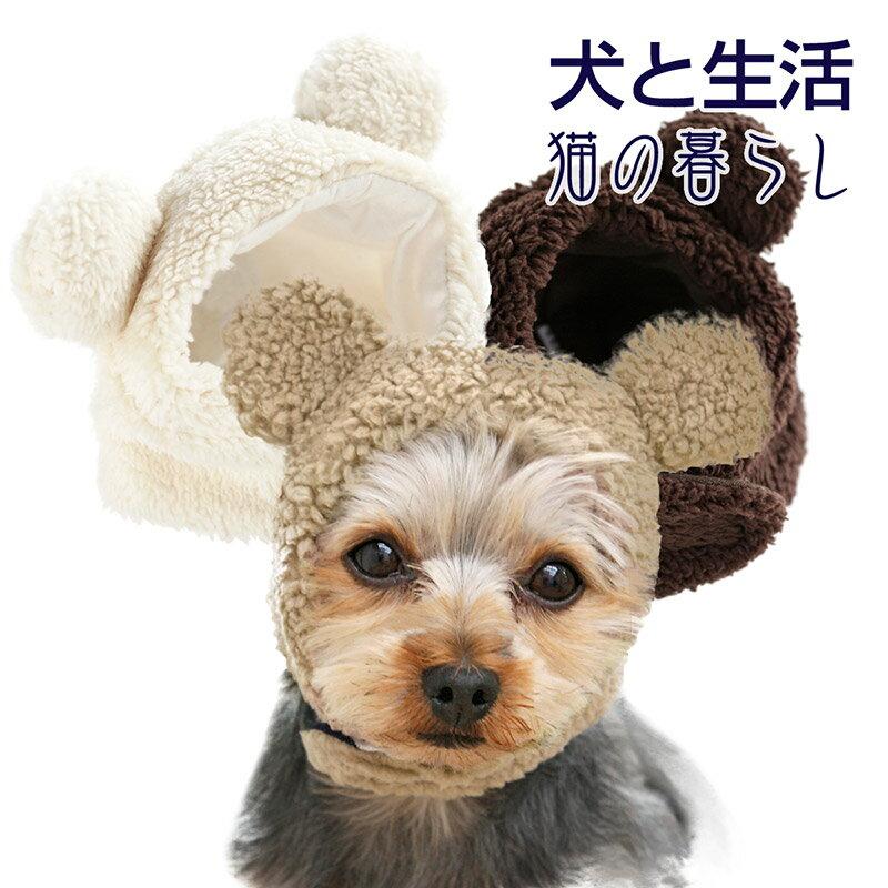 メーカー希望小売価格より30%OFFくまさんハット S犬と生活 送料無料【犬 帽子 被り物 くま】