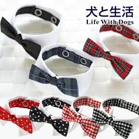 パーティーカラー M(小型犬用 中型犬用)犬と生活【パーティー】【蝶ネクタイ】【結婚式】【タキシード】