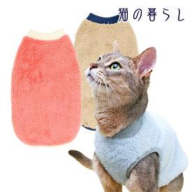 メーカー希望小売価格より30%OFF猫の暮らし 2019AW ボアフリースキャットM【猫 服 冬 キャットウェア】