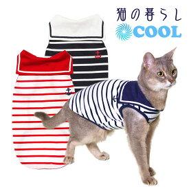 セール50%OFF!クールセーラーキャット猫の暮らし猫服 猫 服 キャットウェア キャット服 夏服 クール ヒンヤリ