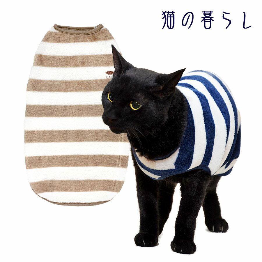 メーカー希望小売価格より50%OFFモハフリースビッグボーダーキャットL【送料無料 猫 服 キャットウェア ベスト】猫の暮らし