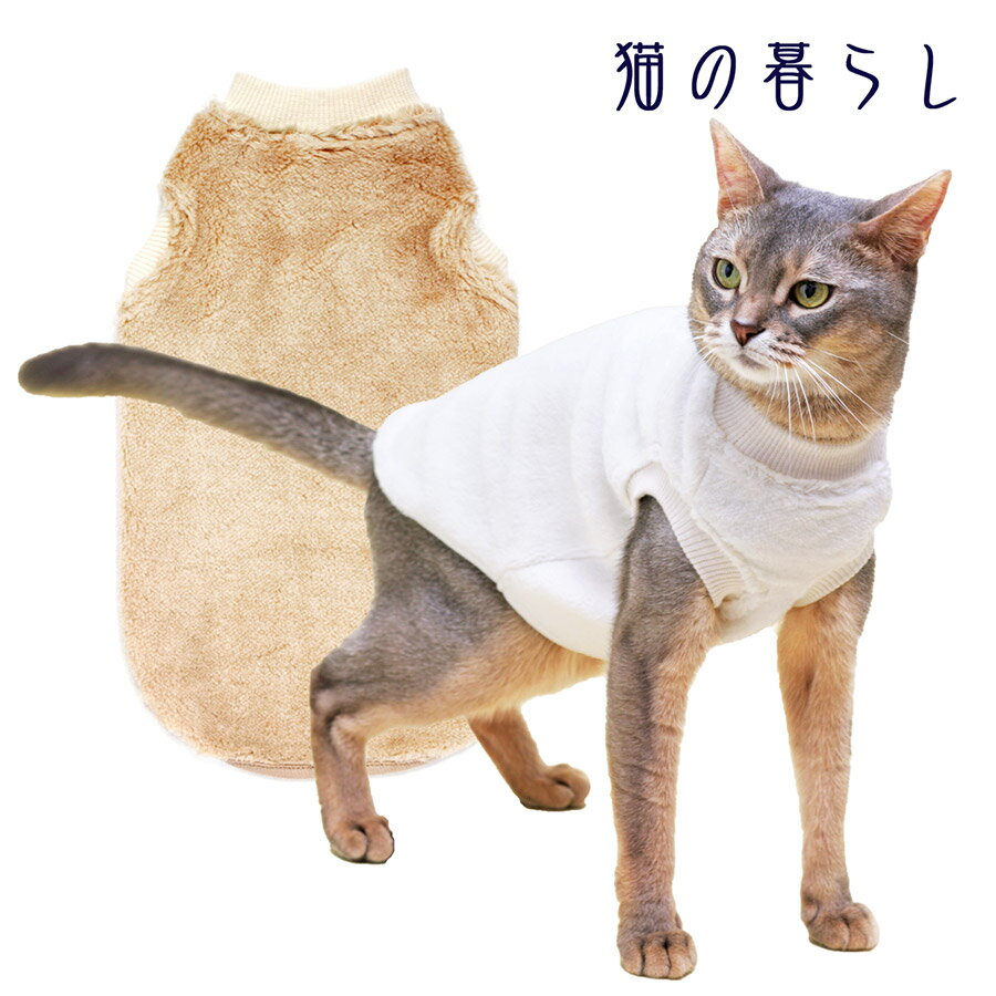 メーカー希望小売価格より50%OFFオーガニックボアベストキャットS〜L送料無料 猫の暮らし舐め壊しやお肌の保護に。オーガニックコットン使用しているのでお肌に優しいです。【猫 服 冬 キャットウェア】