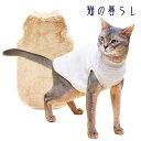 メーカー希望小売価格より30%OFFオーガニックボアベストキャットS〜L猫の暮らし舐め壊しやお肌の保護に。オーガニック…
