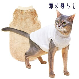 猫の暮らし 2019AWオーガニックボアベストキャットS〜L舐め壊しやお肌の保護に。オーガニックコットン使用しているのでお肌に優しいです。【猫 服 冬 キャットウェア】