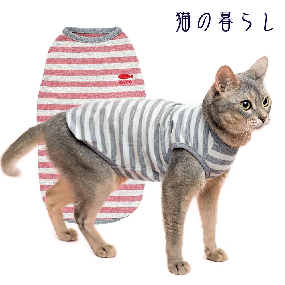 オーガニックネコタンクM【猫の暮らし】【猫 ネコ 服 ウェア オーガニック 優しい】
