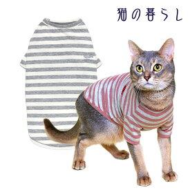 オーガニックネコTシャツS 猫の暮らし舐め壊しやお肌の保護に。オーガニックコットン使用しているのでお肌に優しいです。【猫 服 キャットウェア】