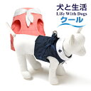 メーカー希望小売価格より30%OFFボディハーネス セーラーマリン 4号(超小型犬用 小型犬用)保冷剤を入れるポケット付き◆◇送料無料 犬と生活