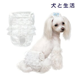 フリフリオムツカバー犬と生活【犬用 サニタリー パンツ オムツカバー フリル ガーリー】