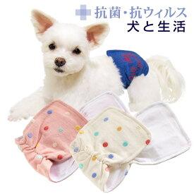 腹巻きクレンゼL 犬と生活抗菌・抗ウィルス効果のある生地を使用【犬 腹巻き はらまき 腹巻 あったか 安心 安全 優しい 】