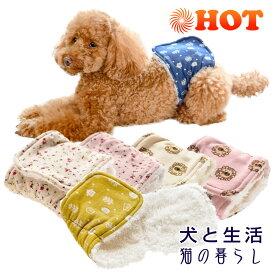 腹巻きサーモベルトS・M 犬と生活腹巻き あったか 簡単 冷え防止 ヌクヌク ボア