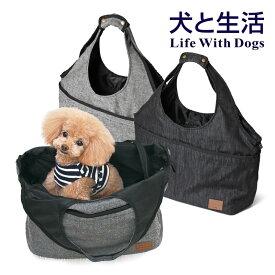 メーカー希望小売価格より50%OFFL&Dウォッシャブルキャリー犬と生活シンプルで超軽量!【メッシュ 犬 お出かけ 安心 安全 外出 】
