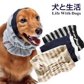 スヌードS(小型犬用)