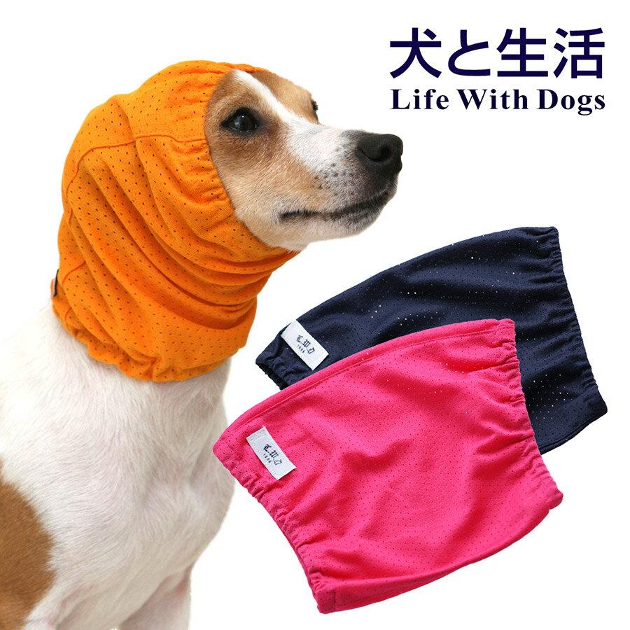 レインフェア30%OFF メッシュ雨の日スヌード XS〜XL 犬と生活 撥水加工を施したメッシュのスヌードです。【レインコート 帽子】【撥水 スヌード】