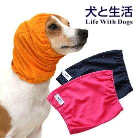 メッシュ雨の日スヌード XS〜XL 犬 スヌード 撥水 メッシュ 雨 レイン 汚れ 防止 帽子 かぶりもの 食事 おやつ