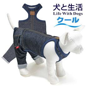 30%OFFセール!犬と生活 重ね着用パンツクールデニム MDS(Mダックス用Sサイズ)犬と生活